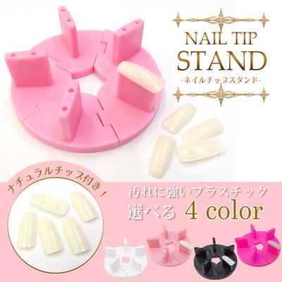 ネイル チップ付き!【ネイルチップスタンド】 ピンク ブラック ホワイト ネオンピンク