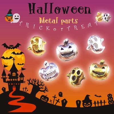 業務用パック キュートに輝きハロウィンを彩る メタルパーツ -10種-