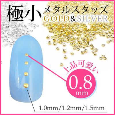 最高級S1品質 業務用1000粒パック【極小スタッズ ゴールド&シルバー】0.8mm~1.5mm