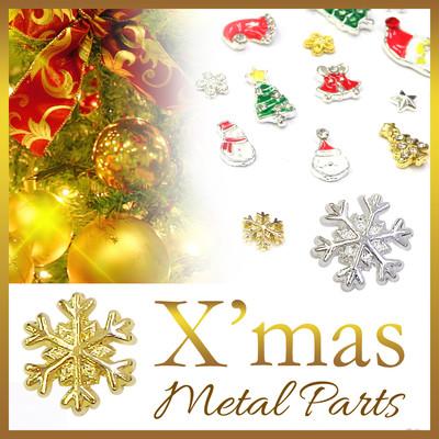 クリスマス ネイル・レジン 【クリスマス♪高品質】メタルパーツ 16種♪ ゴールド、シルバー