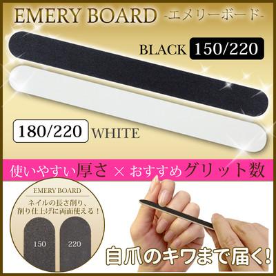 【両面使えて爪への負担が少ない! エメリーボード】150 180 220 ネイル ブラック ホワイト