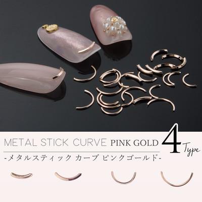 【メタルスティックカーブタイプ ピンクゴールド 4種】 キューティクルライン