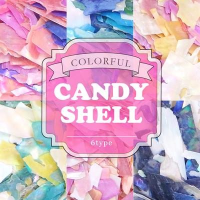 キャンディカラーが可愛い♪【カラフル キャンディシェル 6種】