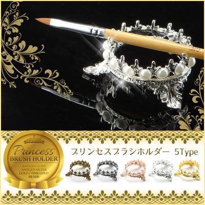 復刻版【プリンセスブラシホルダー】 アンティークゴールド・シルバー ゴールド ピンクゴールド シルバー