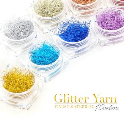 糸ネイル【Glitter Yarn -10色-】 ラメの輝きと糸の素材感が魅了する!