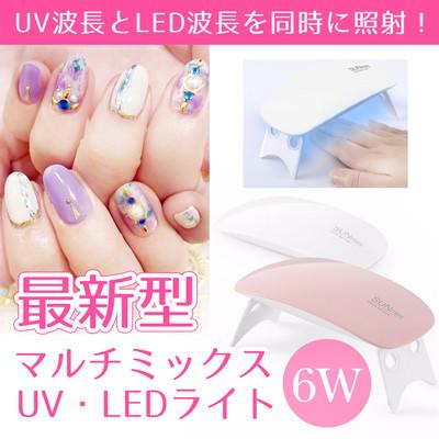 【新色!最新型マルチミックスUV・LEDライト 6w】 コンパクトハイパワー!