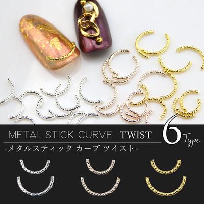 【メタルスティックカーブタイプ ツイスト 6種】 キューティクルライン