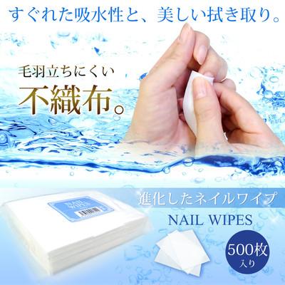 【進化した不織布ネイルワイプ!500枚入り】ネイルケア キューティクル コットン