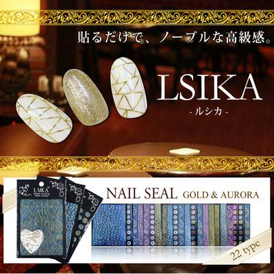 高品質で簡単に美しく【LSIKA-ルシカ-】ゴールド&オーロラ ラメ ネイルシール 22種