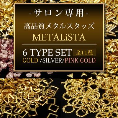サロン用 最高級S1品質 【メタルスタッズ 6種セット 全11種】 ゴールド シルバー ピンクゴールド