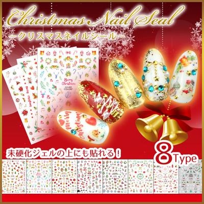極薄で未硬化ジェルの上にも貼れる 【クリスマスネイルシール 8種】 繊細なイラスト♪