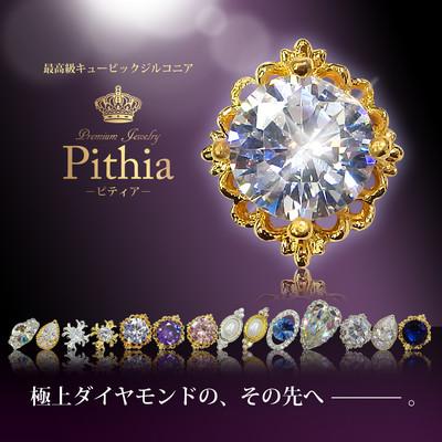 最高級キュービックジルコニア【Pithia-ピティア-】 ネイルオンジュエリー 14種