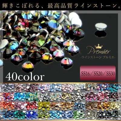 全322種!業務用パック 4【最高品質ガラスラインストーンPremier-プルミエ-40色】 ss16 ss20 ss30