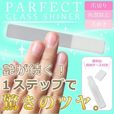 夏ネイルケア【パーフェクトグラスシャイナー レディース】爪磨き ワンステップ 爪切り 爪やすり