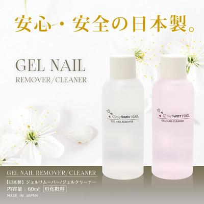 【安心の日本製】爪にやさしいリムーバー・クリーナー ネイル 60ml