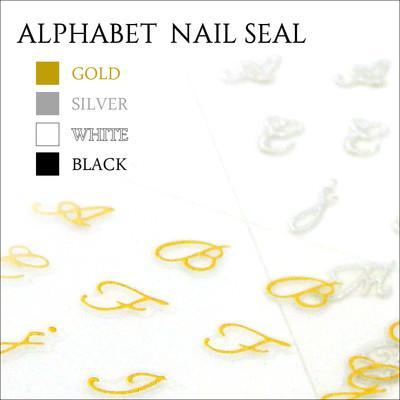 【イニシャル】おしゃれなアルファベットシール ゴールド シルバー ホワイト ブラック