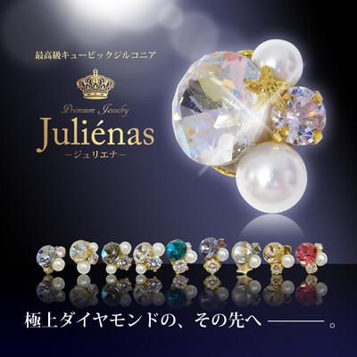最高級キュービックジルコニア【Julienas-ジュリエナ-】ネイルオンジュエリー 9種