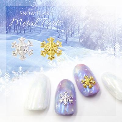【雪の結晶 スノーフレーク】メタルパーツ ゴールド/シルバー レジン デコ