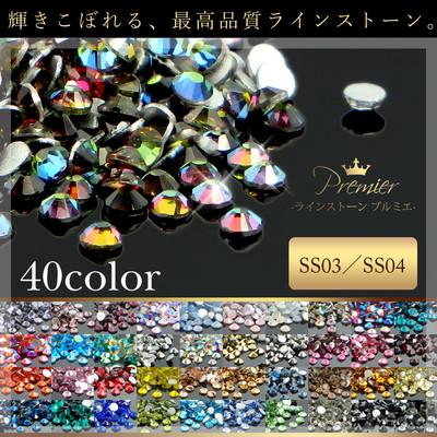 全322種!業務用パック1【最高品質ガラスラインストーン Premier-プルミエ- 40色】 ss03 ss04