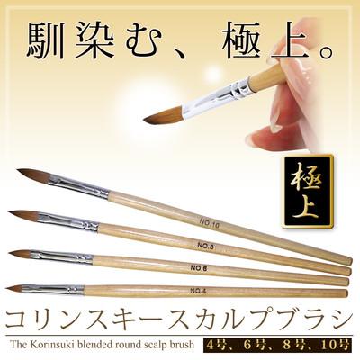 高品質スカルプブラシ極上の筆ネイル コリンスキー 4号、6号、8号、10号