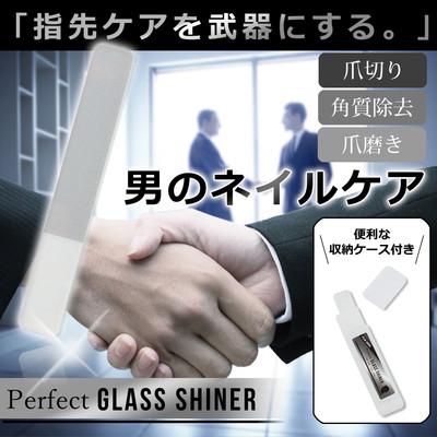 夏ネイルケア【パーフェクトグラスシャイナー メンズ】爪磨き ワンステップ 爪切り 爪やすり