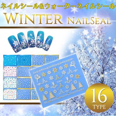 【冬ネイル クリスマスなど】ネイルシール&ウォーターネイルシール 16種