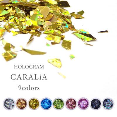 最高級な輝きが美しい ホログラム 【CARALiA -キャラリア- 9色】