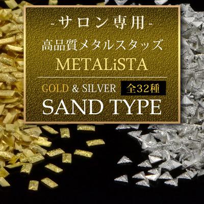 サロン用 最高級S1品質 業務用約1000粒パック【サンドメタルスタッズ 全32種】 砂地タイプ